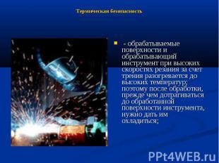 Термическая безопасность - обрабатываемые поверхности и обрабатывающий инструмен