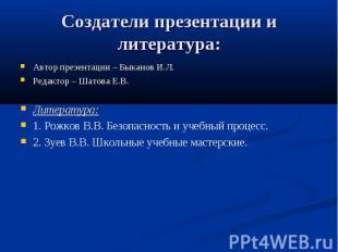 Создатели презентации и литература: Автор презентации – Быканов И.Л. Редактор –
