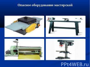Опасное оборудование мастерской