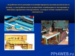 - на рабочем месте режущие и колющие предметы должны располагаться на виду, а са