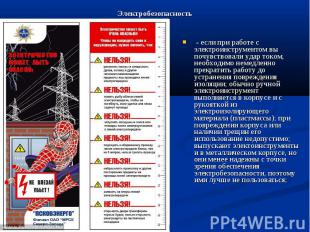 Электробезопасность - если при работе с электроинструментом вы почувствовали уда