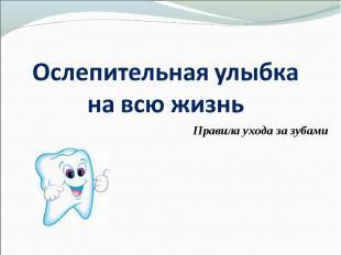 Ослепительная улыбка на всю жизнь Правила ухода за зубами