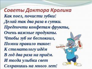 Советы Доктора Кролика Как поел, почисти зубки! Делай так два раза в сутки. Пред
