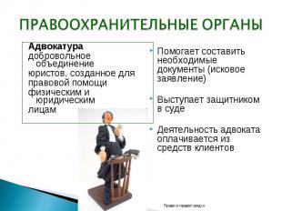ПРАВООХРАНИТЕЛЬНЫЕ ОРГАНЫ Адвокатура добровольное объединение юристов, созданное