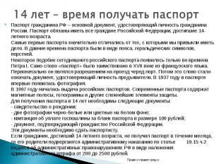 14 лет – время получать паспорт Паспорт гражданина РФ – основной документ, удост