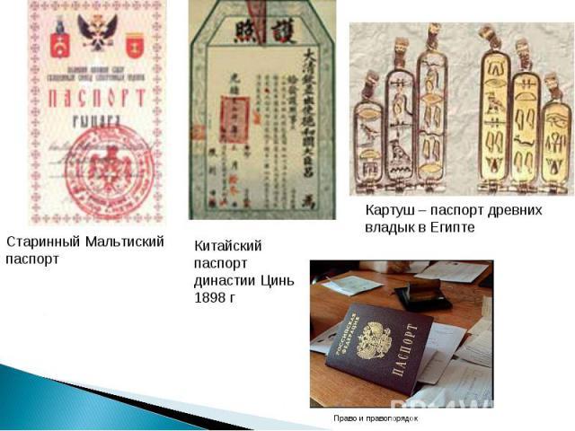 Старинный Мальтиский паспорт Китайский паспорт династии Цинь 1898 г Картуш – паспорт древних владык в Египте