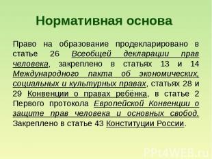 Нормативная основа Право на образование продекларировано в статье 26 Всеобщей де