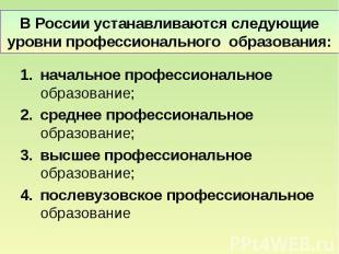 В России устанавливаются следующие уровни профессионального образования: начальн