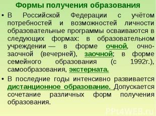 Формы получения образования В Российской Федерации с учётом потребностей и возмо