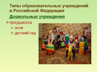 Типы образовательных учреждений в Российской Федерации Дошкольные учреждения пре