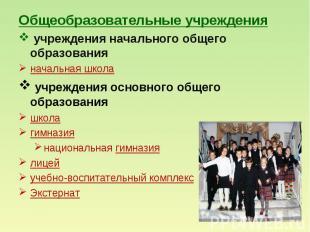 Общеобразовательные учреждения учреждения начального общего образования начальна