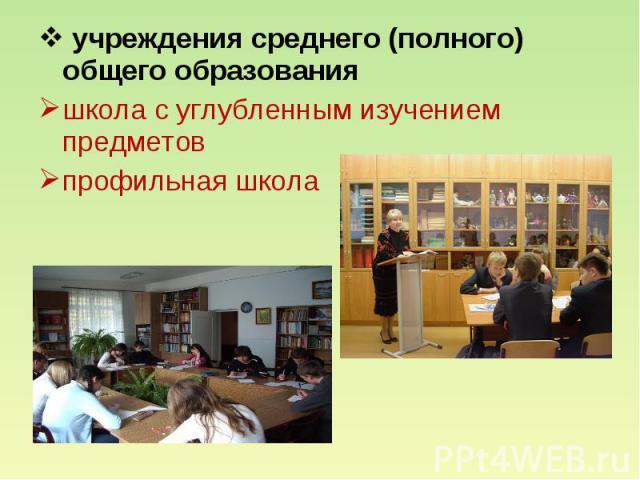учреждения среднего (полного) общего образования школа с углубленным изучением предметов профильная школа
