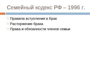 Семейный кодекс РФ – 1996 г. Правила вступления в брак Расторжение брака Права и