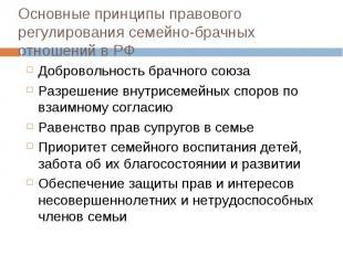 Основные принципы правового регулирования семейно-брачных отношений в РФ Доброво