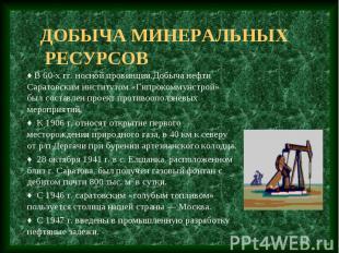 Добыча минеральных ресурсов ♦ В 60-х гг. носной провинции.Добыча нефти Саратовск
