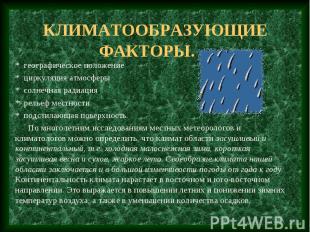 климатообразующие факторы. * географическое положение * циркуляция атмосферы * с