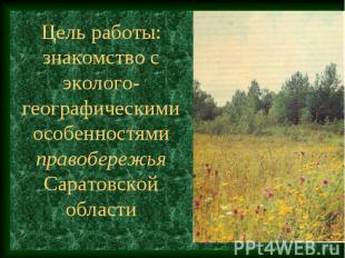 Цель работы: знакомство с эколого-географическими особенностями правобережья Сар