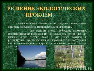 Решение экологических проблем. Первую проблему способно решить введение в эксплу