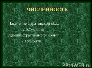 Численность Население Саратовской обл.: 2,625млн.чел. Административные районы: 2