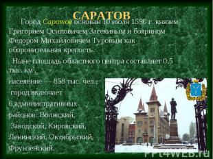Саратов Город Саратов основан 10 июля 1590 г. князем Григорием Осиповичем Засеки