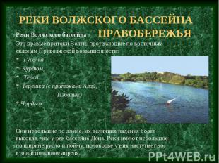 Реки Волжского бассейна правобережья Реки Волжского бассейна Это правые притоки