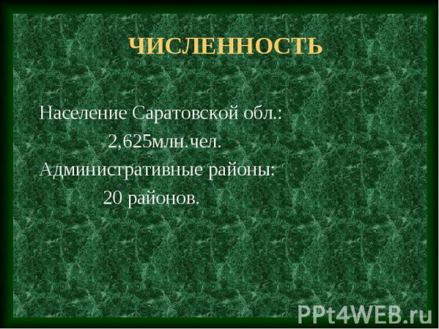 Численность Население Саратовской обл.: 2,625млн.чел. Административные районы: 20 районов.