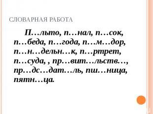 Словарная работа П…льто, п…нал, п…сок, п…беда, п…года, п…м…дор, п…н…дельн…к, п…р