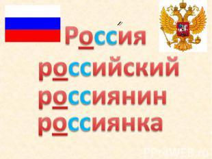 Россия российский россиянин россиянка