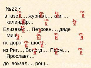 в газет…, журнал…, книг…, календар… Елизавет… Петровн…, дяде Миш… по дорог…, шос