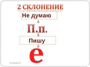 2 склонение Не думаю П.п. Пишу
