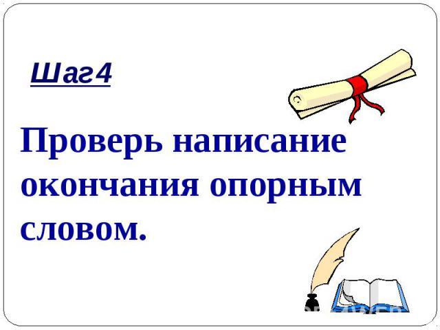 Шаг 4 Проверь написание окончания опорным словом.