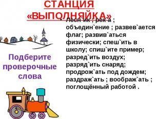 СТАНЦИЯ «ВЫПОЛНЯЙКА» Подберите проверочные слова Лесн`ик ; рек`а ; объедин`ение
