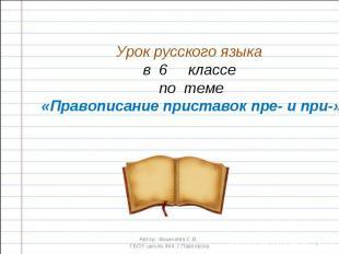 Урок русского языка в 6 классе по теме «Правописание приставок пре- и при-» Авто