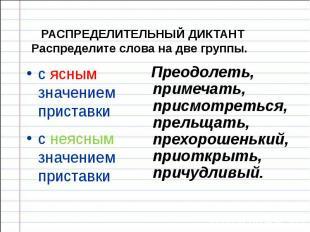 РАСПРЕДЕЛИТЕЛЬНЫЙ ДИКТАНТ Распределите слова на две группы. с ясным значением пр