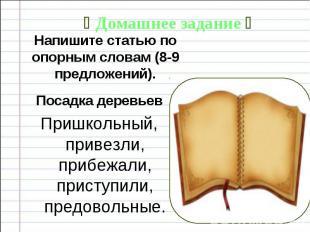 Домашнее задание Напишите статью по опорным словам (8-9 предложений). Посадка де
