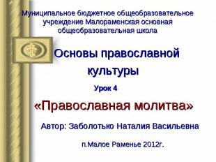 Муниципальное бюджетное общеобразовательное учреждение Малораменская основная об