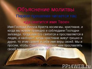 Объяснение молитвы Первое прошение читается так: «да святится имя Твое» Имя Госп