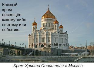 Каждый храм посвящён какому-либо святому или событию. Храм Христа Спасителя в Мо