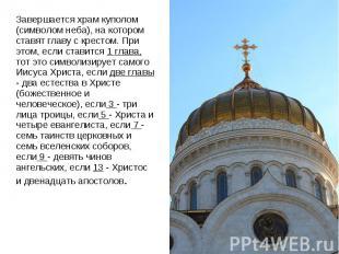 Завершается храм куполом (символом неба), на котором ставят главу с крестом. При