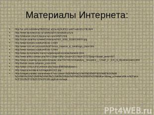 Материалы Интернета: http://sc.uriit.ru/dlrstore/550631e1-e51a-4c24-8321-e4d7ced