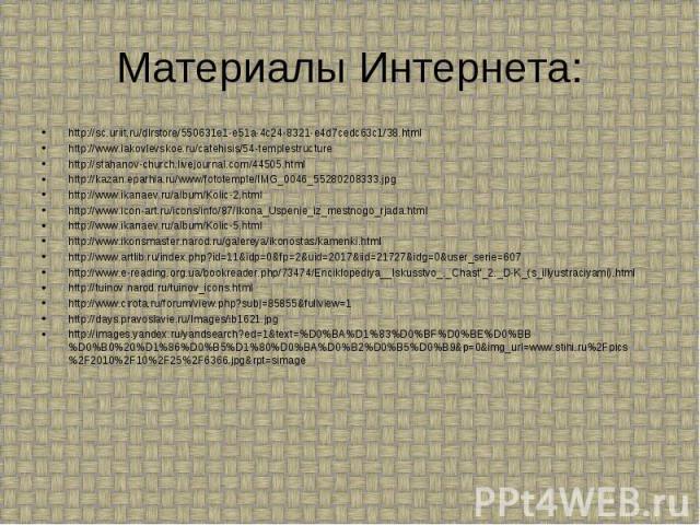 Материалы Интернета: http://sc.uriit.ru/dlrstore/550631e1-e51a-4c24-8321-e4d7cedc63c1/38.html http://www.iakovlevskoe.ru/catehisis/54-templestructure http://stahanov-church.livejournal.com/44505.html http://kazan.eparhia.ru/www/fototemple/IMG_0046_5…