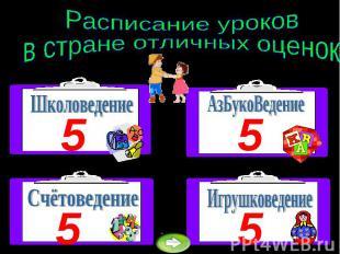 Расписание уроков в стране отличных оценок