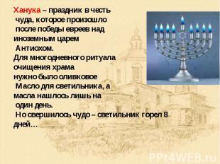 Ханука – праздник в честь чуда, которое произошло после победы евреев над инозем