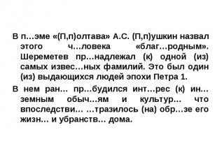 В п…эме «(П,п)олтава» А.С. (П,п)ушкин назвал этого ч…ловека «благ…родным». Шерем