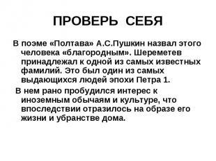 ПРОВЕРЬ СЕБЯ В поэме «Полтава» А.С.Пушкин назвал этого человека «благородным». Ш