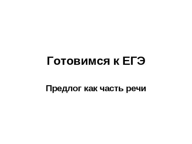 Готовимся к ЕГЭ Предлог как часть речи