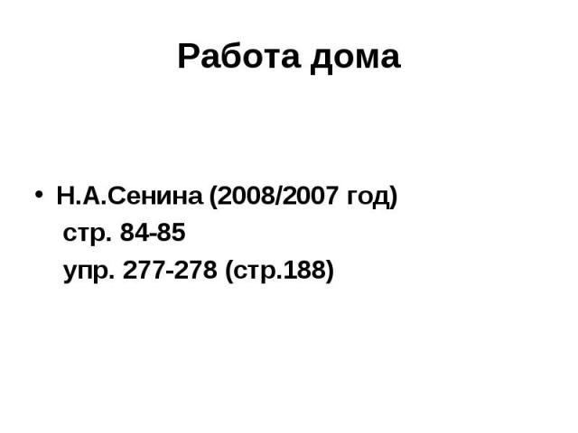 Работа дома Н.А.Сенина (2008/2007 год) стр. 84-85 упр. 277-278 (стр.188)