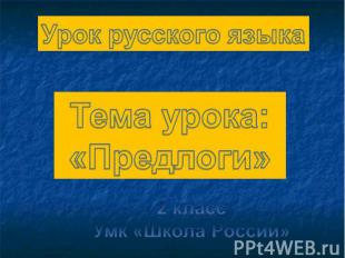 УУрок русского языка Тема урока: «Предлоги» 2 класс Умк «Школа России»