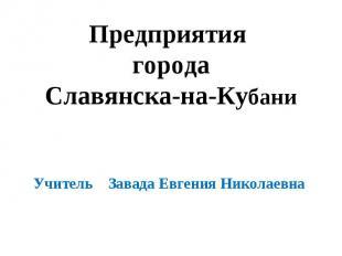 Предприятия города Славянска-на-Кубани Учитель Завада Евгения Николаевна