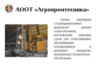 АООТ «Агропромтехника» Своим партнёрам «Агропромтехника» предлагает ремонт сельх